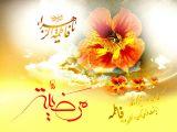 القاب و کنیه ی حضرت فاطمه زهرا (س)