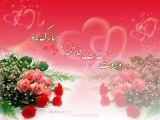میلاد بزرگ بانوی اسلام و روز مادر گرامی باد