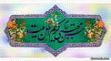 سیره سیاسی امام حسن مجتبی (ع)